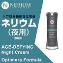 【国内配送】ネリウム Age-Defying Night Cream エイジ・ディファイング ナイトクリーム 30ml 夜用(韓国製)