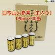 エレガントジャパン 健康食品茶 日本山人参茶 缶入り 190ml 30缶
