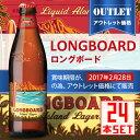 【賞味期限2月末日のため大幅値引き】コナビール ロングボード ラガー 瓶355mlx24本 ハワイアンビール