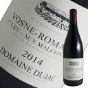 ヴォーヌロマネ1級オー マルコンソール[2014]ドメーヌ デュジャック(赤ワイン ブルゴーニュ)