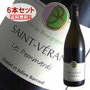 【送料無料】6本セット サン ヴェラン レ ポマール[2014]ダニエル バロー(白ワイン ブルゴーニュ)