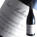 ヴォーヌロマネ1級マルコンソール クリスチアンヌ 2012 ド モンティーユ(赤ワイン ブルゴーニュ フルボディ ピノノワール)
