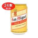 サンミゲール 缶330mlx24本 フィリピンビール 輸入ビール