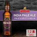 フラーズ インディア ペールエール 瓶330mlx12本 イギリスビール 輸入ビール【EU離脱】