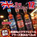 【送料無料】イギリスビール12本セット パブの本場で圧倒的人気を誇るフラーズ3種飲み比べ(輸入ビール)ビールセット お歳暮【EU離脱】