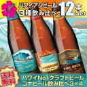 【送料無料】ハワイアンビール12本セット(A) ハワイNo1クラフトビール コナビール3種飲み比べ(輸入ビール)ビールセット 【お歳暮】