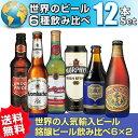 【送料無料】世界の輸入ビール12本セット 銘醸ビール6種飲み比べ(輸入ビール)ビールセット お歳暮