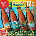 【送料無料】ハワイアンビール12本セット(B) ハワイNo1