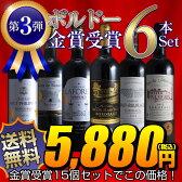 【送料無料】ボルドーワイン金賞6本セット 合計15メダル獲得 赤ワインセット【02P03Dec16】