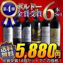【送料無料】ボルドーワイン金賞6本セット 合計14メダル獲得 赤ワインセット