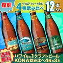 【送料無料】ハワイアンビール12本セット(C) ハワイNo1クラフトビール コナビール限定品含む4種飲み比べ ワイルアウィート入り