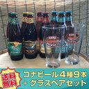 【送料無料】ハワイアンビール9本+グラス2脚セット ハワイNo1クラフトビール コナビール4種飲み比べ(輸入ビール)