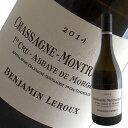 シャサーニュ モンラッシェ1級アベイ ド モルジョ[2014]バンジャマン ルルー(白ワイン ブルゴーニュ)