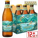 コナビール カナハ ブロンドエール 瓶355mlx12本 ハワイアンビール