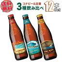 【送料無料】ハワイアンビール12本セット(A) ハワイNo1クラフトビール コナビール3種飲み比べ(輸入ビール)ビールセット