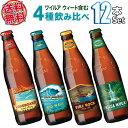 【送料無料】ハワイアンビール12本セット(C)ハワイNo1クラフトビールコナビール限定品含む4種飲み比べワイルアウィート入り