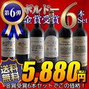 【送料無料】ボルドーワイン金賞6本セット 合計8メダル獲得 赤ワインセット