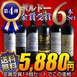 【送料無料】ボルドーワイン金賞6本セット 合計16メダル獲得 赤ワインセット