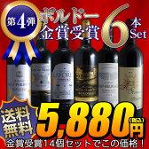 【送料無料】ボルドーワイン金賞6本セット 合計16メダル獲得 赤ワインセット【8月30日より出荷開始】