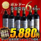 【送料無料】ボルドーワイン金賞6本セット 合計15メダル獲得 赤ワインセット【532P16Jul16】