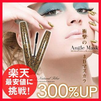 天使面具 3D 睫毛膏和黑色纖維 2 件 (與一種特殊情況)