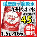 【2ケース】【送料無料】九州あわ水 炭酸水(1500mL*8本入)×2ケース【北斗九州あわ水(KUO