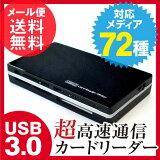 【メール便】カードリーダー ライター USB3.0 SD SDXC CF 黒/GJCRU30-B●72種類対応!マルチカードリーダー 超高速 転送速度約10倍 SDカードリーダー