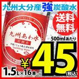 【】九州あわ水 炭酸水(1500mL*8本入)【天然水/湧水/湧き水/あわ水/ソーダ水】