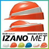 【あす楽】IZANO MET イザノメット<全6色>折りたたみ 防災用ヘルメット