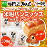 【送料無料】和良(わら)米粉パンミックス 500g×5袋セット【米粉 パン 用 ミックス 粉/パンミックス粉 ホームベーカリー用】