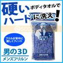 メンズフリルン 男の3D[かため ロング] 垢すり/3D...