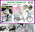 【送料無料】SWING CHARLIE 三輪自転車 20インチ三輪自転車ノーマル MG-TRE20SW【アクティブ911 折りたたみ自転車/折り畳み自転車/赤色/ブラック】【メーカー直送・代引不可・同梱不可】
