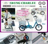 【送料無料】SWING CHARLIE ロータイプ三輪自転車 16インチ三輪自転車 MG-TRE16SW-WH【スウィングチャーリー 折りたたみ自転車/折り畳み自転車/青色/ホワイト】【メーカー直送・代引不可・同梱不可】
