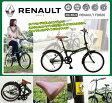 【送料無料】RENAULT FDB20 20インチ折畳自転車 MG-RN20【ルノー 折りたたみ自転車/折り畳み自転車/緑色/グリーン】【メーカー直送・代引不可・同梱不可】