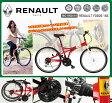 【送料無料】RENAULT FDB2618S 26インチ折畳マウンテンバイク18段ギア付 MG-RN2618【ルノー 折りたたみ自転車/折り畳み自転車/赤色/レッド】【メーカー直送・代引不可・同梱不可】