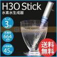 【送料無料】水素水生成器 H3Oスティック【水素水 スティック 送料無料 ポケット/水素水 生成/H3O Stick/45g/電気分解方式/3分で約664ppb/USB/ACアダプター】