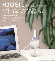 ������̵���ۿ��ǿ�������H3O���ƥ��å��ڿ��ǿ她�ƥ��å�����̵���ݥ��å�/���ǿ�����/H3OStick/45g/�ŵ�ʬ����/3ʬ����664ppb/USB/AC�����ץ�����