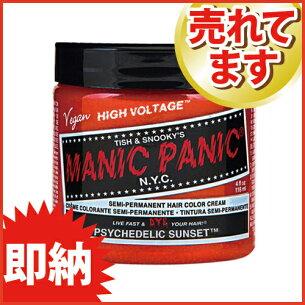 マニックパニック サイケデリックサンセット Psychedelic サイケデリックサ