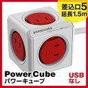 Powercubered_1