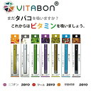 【メール便送料無料】 VITABON ビタボン【ビタミン/水蒸気/喫煙/習慣/天然植物成分】