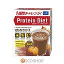 DHC プロテインダイエット ココア味 7袋入【プロティンダイエット/ココア/セット/50g/7袋】