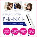 【あす楽】【送料無料】ヘアアイロン コードレス 充電式 ベレニケ【BERENICE/コテ/ス
