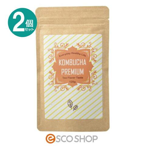 (送料無料)コンブチャプレミアム KOMBUCHA PREMIUM 120g 2個セット ダイエットドリンク コンブチャクレンズ 紅茶キノコ 酵母 腸内環境 口コミ