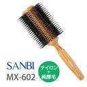サンビー ロールブラシ MX-602(ヘアブラシ/サロン専売/ボブ/ボブヘア用/純豚毛/ナイロン/SANBI/サンビー工業)