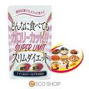 スーパーリミットスリムダイエット サプリメント 60粒入(カロリーカット 糖質 脂肪 炭水化物 アブソルビトールプラス)