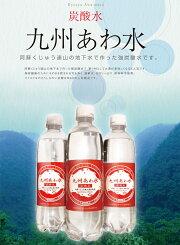 【2ケースごとに送料無料】九州あわ水炭酸水(1500mL*8本入)【天然水/湧水/湧き水/あわ水/ソーダ水】