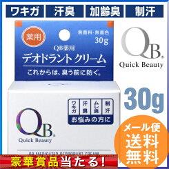 �ڥ��������̵����QB���ѥǥ��ɥ��ȥ����30g�ڤ來���к������ν����к��ý���������ѥ省��������ƴ�������̵������QB�ǥ��ɥ���(QuickBeauty)