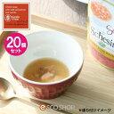猫用スープ 穀物不使用 無添加・無着色 シシアキャット グレインフリースープ レッドサーモン&キャロット 85g×20個(送料無料)(代引不可)(同梱不可)(メーカー直送)
