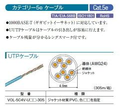 �ڤ����ڡۡ�����̵����LAN�����֥�305m��(300m��������)CAT5e�б�CAT5EUTP4PVOL-5C4V-U��3M����ѥ�/Volition/1000BASE-T/����֥�/��ޡ����դ�/PVC/���ƥ��5e�����֥��