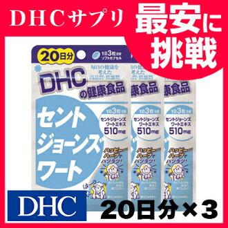 [20 分鐘 × 3 集] DHC 聖約翰草 60 天: (80 砂 x 3) [DHC 和保健品和健康食品 / 補充 / 20,/ 3 / 60 分鐘]